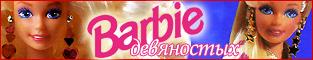 Каталоги Барби 90-х