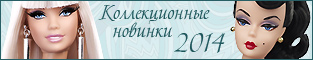 Новинки коллекционных Барби 2012