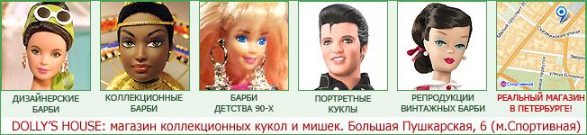 Купить кукол Барби в Петербурге
