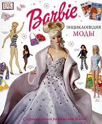 Книга Барби Энциклопедия Моды