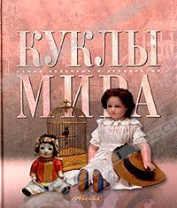 Энциклопедия кукол Куклы Мира Аванта