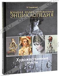 Энциклопедия художественной куклы Голдовский