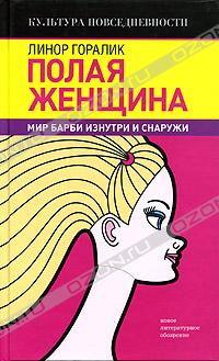 Книга о Барби Линор Горалик Полая Женщина Мир Барби Изнутри и Снаружи