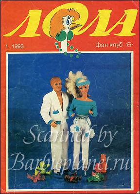 Журнал о кукле Барби Лола