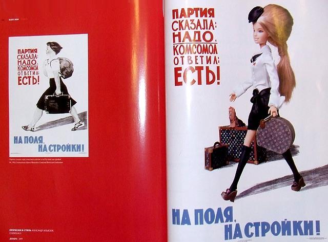 Кукла Барби на советских плакатах