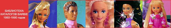Куклы Барби 90-х 1990