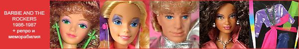 куклы Барби Barbie and the Rockers