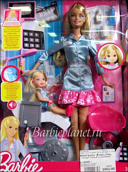 Барби Я Могу Стать зубной врач
