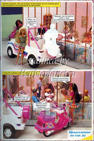 комикс Барби из журнала наклеек Барби 90-х