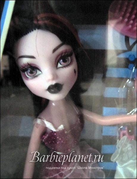 Подделка Школа Монстров кукла