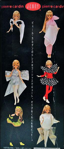 Пьер Карден одежда для кукол Jenny Pierre Cardin