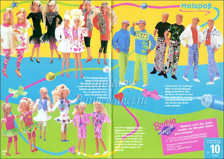 Одежда для кукол Барби и друзей в печатном каталоге девяностых