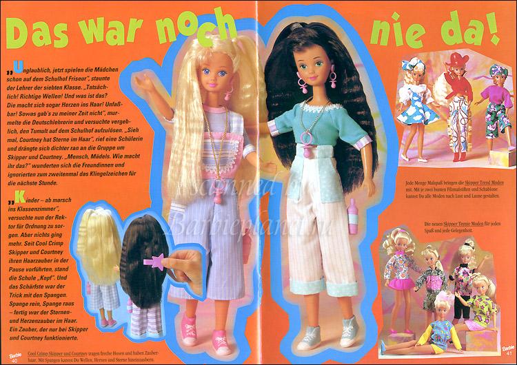 Кукла Скиппер 90-х сестра Барби