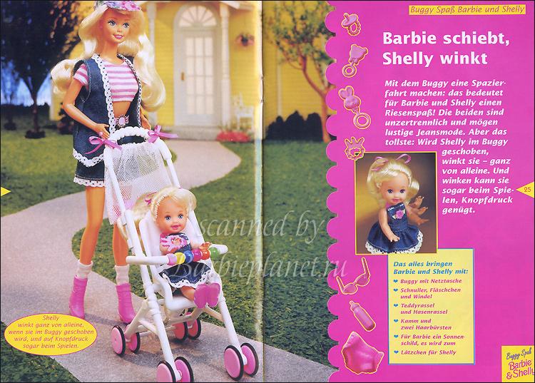 Реклама Барби и Шелли 90-е