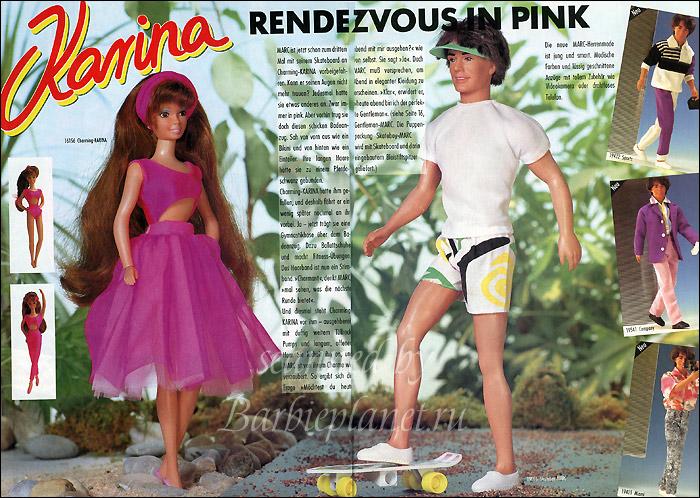 Кукла Карина и Марк в 90-х
