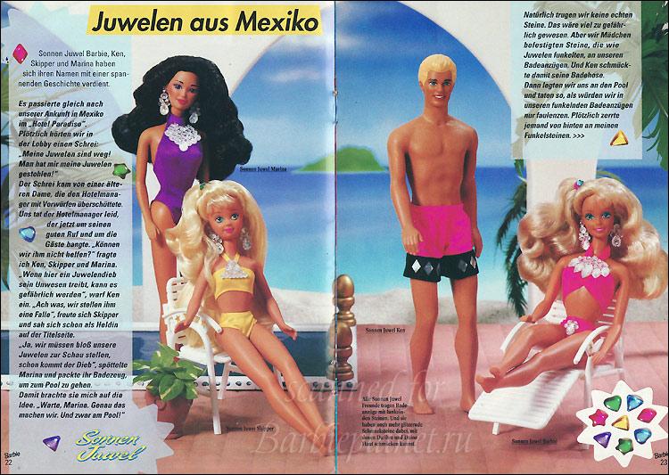 Куклы Барби на пляже в купальниках Sun Jewel Barbie