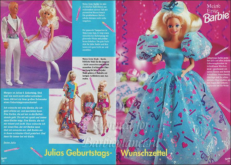 Кукла Барби с Днем Рожденья