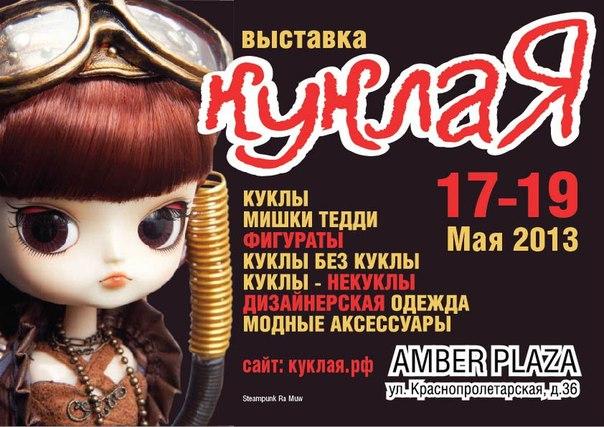17-19 мая — биеннале дизайнерских игрушек КуклаЯ в Москве. Ожидаются fashion-куклы!