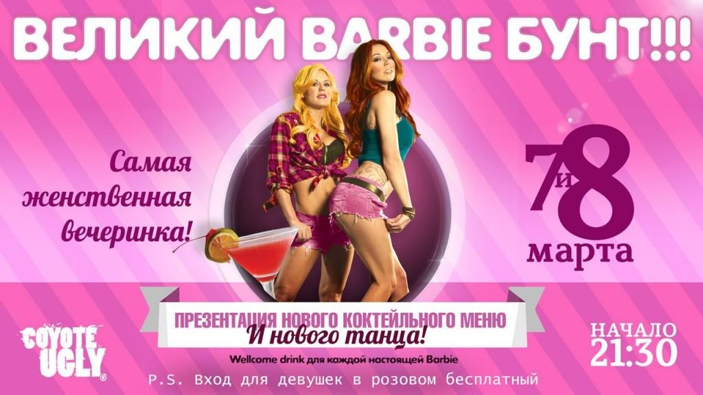 Великий Barbie Бунт 7-8 марта. Вечеринка в стиле Барби в барах Гадкий Койот (Москва, Санкт-Петербург)